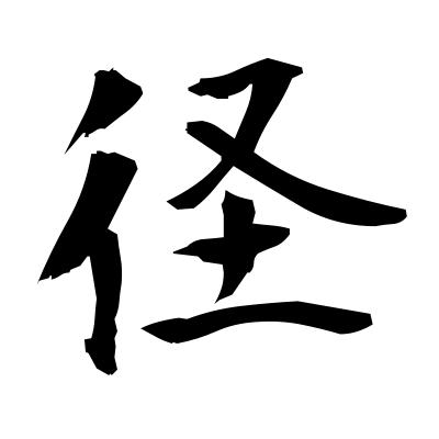 径 (diameter) kanji