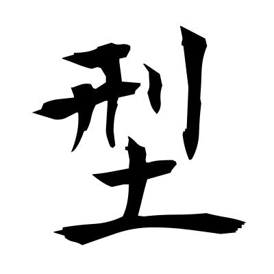 型 (mould) kanji
