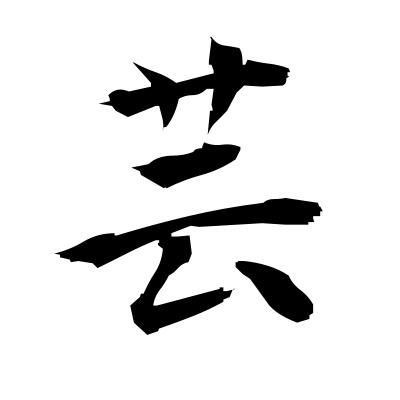芸 (technique) kanji