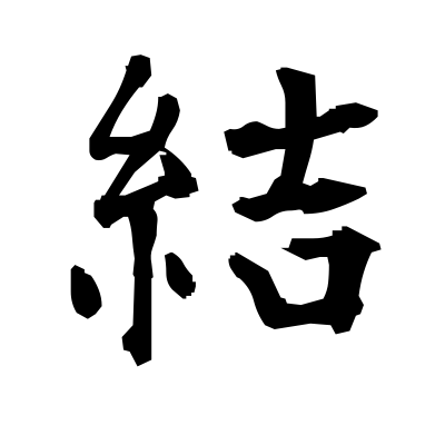 結 (tie) kanji