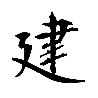 建 (build) kanji