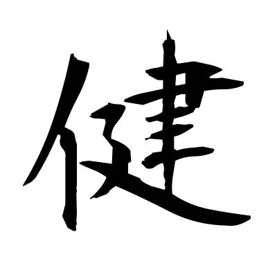 健 (healthy) kanji