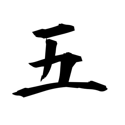 五 (five) kanji
