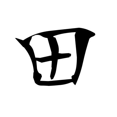 田 (rice field) kanji