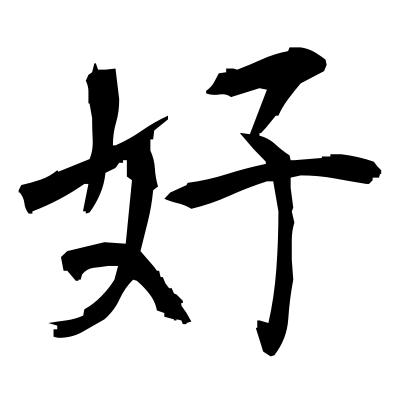 好 (fond) kanji
