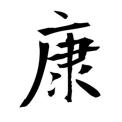 康 (ease) kanji