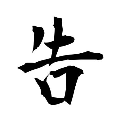 告 (revelation) kanji