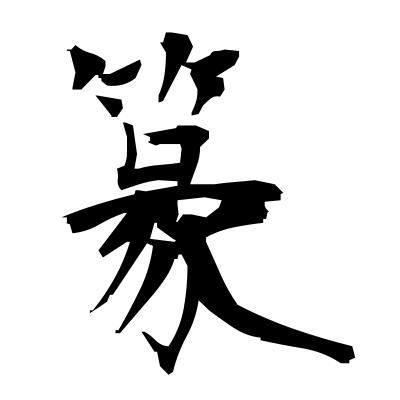 篆 (seal-style characters) kanji