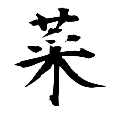 菜 (vegetable) kanji