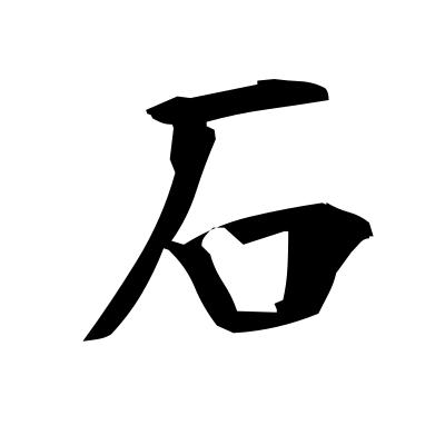 石 (stone) kanji