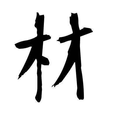 材 (lumber) kanji