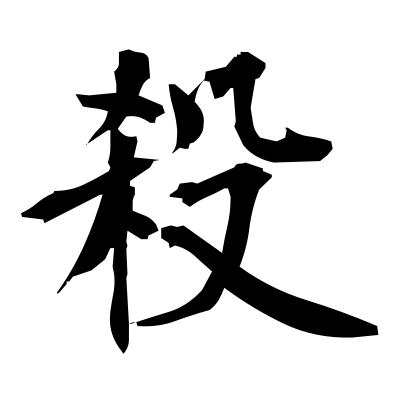 殺 (kill) kanji