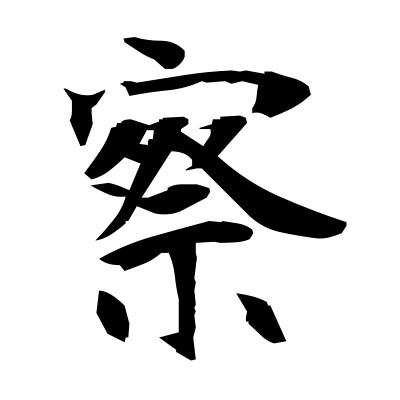 察 (guess) kanji