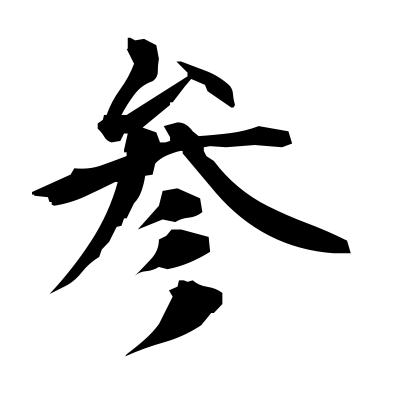 参 (nonplussed) kanji
