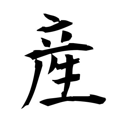産 (products) kanji