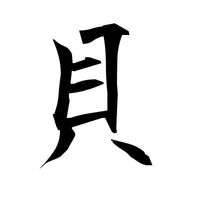 貝 (shellfish) kanji