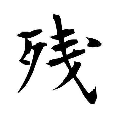 残 (remainder) kanji