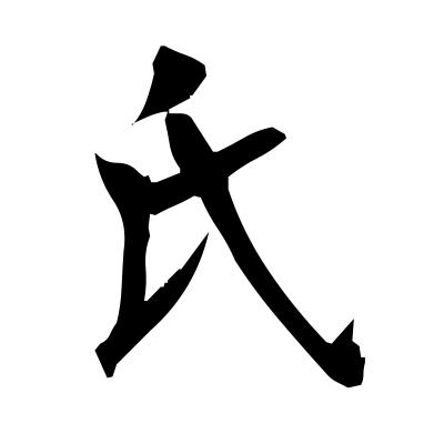 氏 (family name) — Kanji dictionary — Red Finch Japanese Page