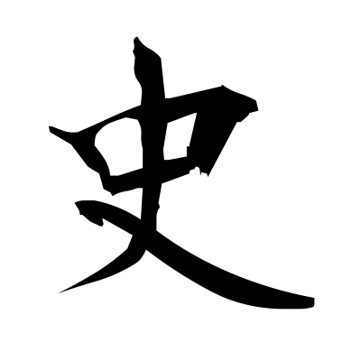 史 (history) kanji