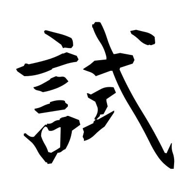 試 (test) kanji