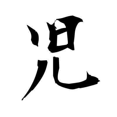児 (newborn babe) kanji