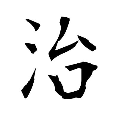 治 (reign) kanji