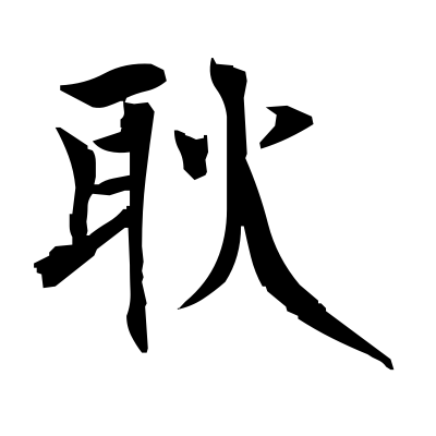 Ȁ¿ Light Kanji Dictionary Red Finch Japanese Page