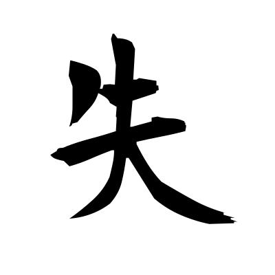 失 (lose) kanji