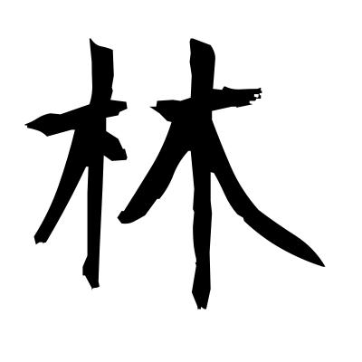 林 (grove) kanji