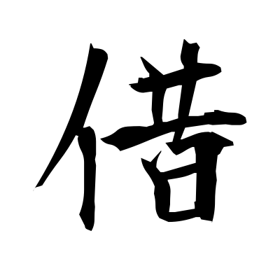 借 (borrow) kanji