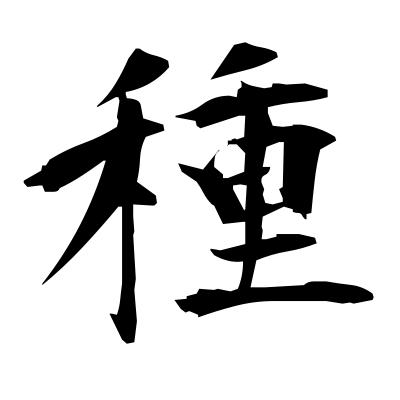 種 (species) kanji