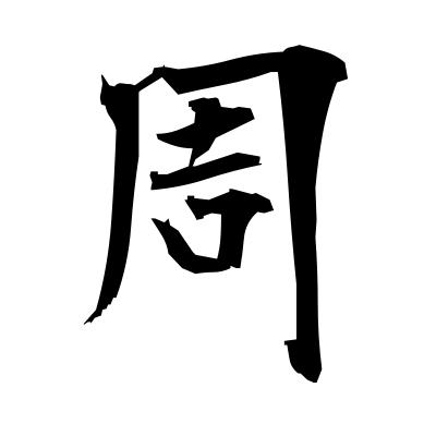 周 (circumference) kanji