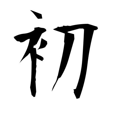 初 (first time) kanji