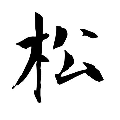 松 (pine tree) kanji