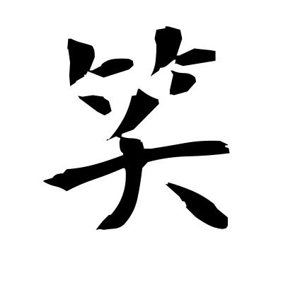 笑 (laugh) kanji