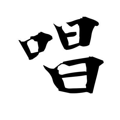唱 (chant) kanji
