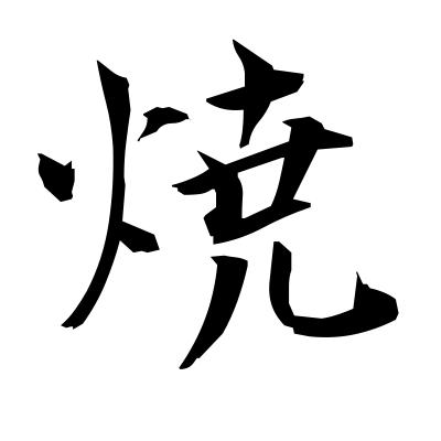 焼 (bake) kanji