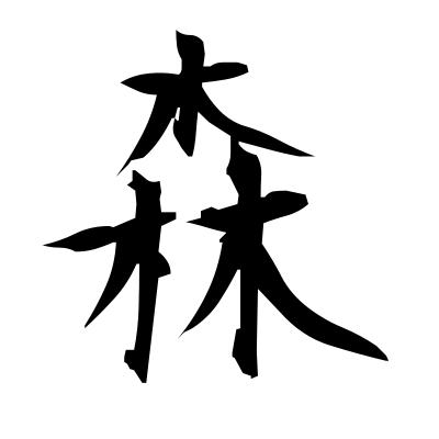 森 (forest) kanji