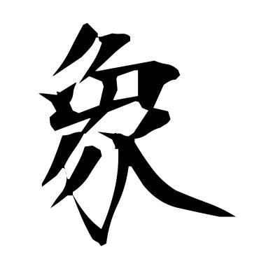 象 (elephant) kanji