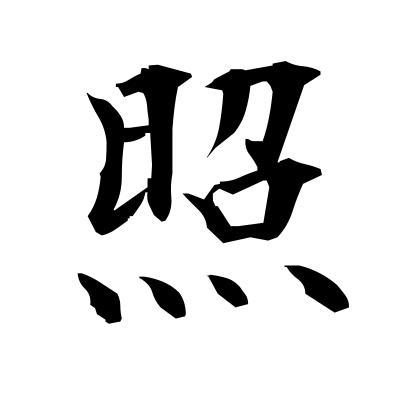 照 (illuminate) kanji