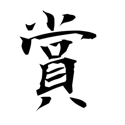 賞 (prize) kanji