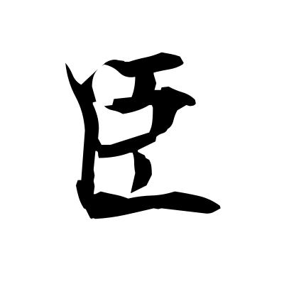 臣 (retainer) kanji
