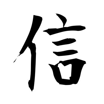 信 (faith) kanji