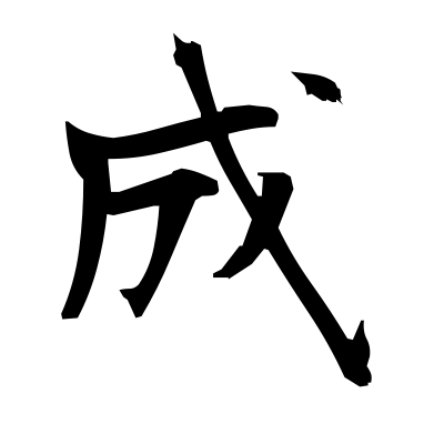 成 (turn into) kanji