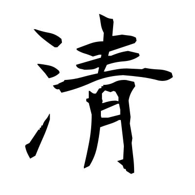 清 (pure) kanji