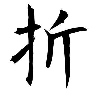 折 (fold) kanji