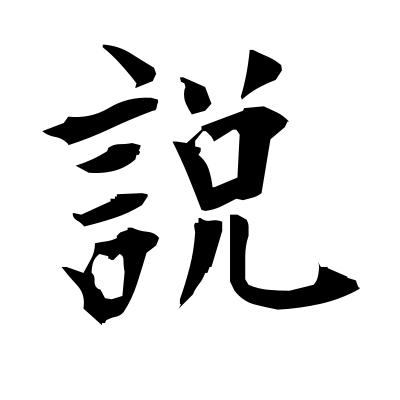 説 (rumor) kanji