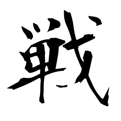 戦 (war) kanji