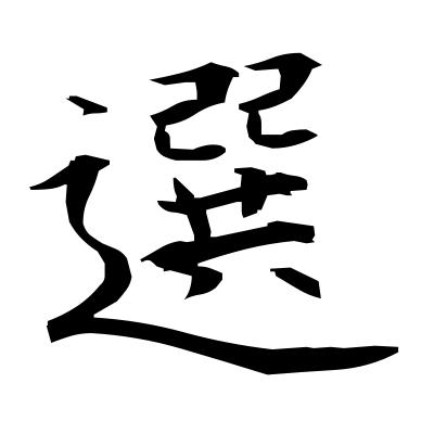 選 (elect) kanji