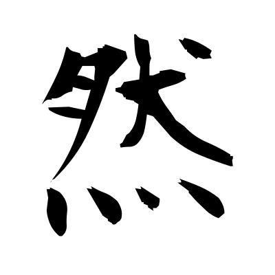 然 (sort of thing) kanji